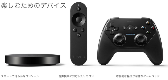 Android TV: Nexus Player's First Stop Outside North America Is Japan. Weird!